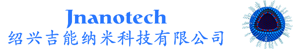 绍兴吉能纳米科技有限公司
